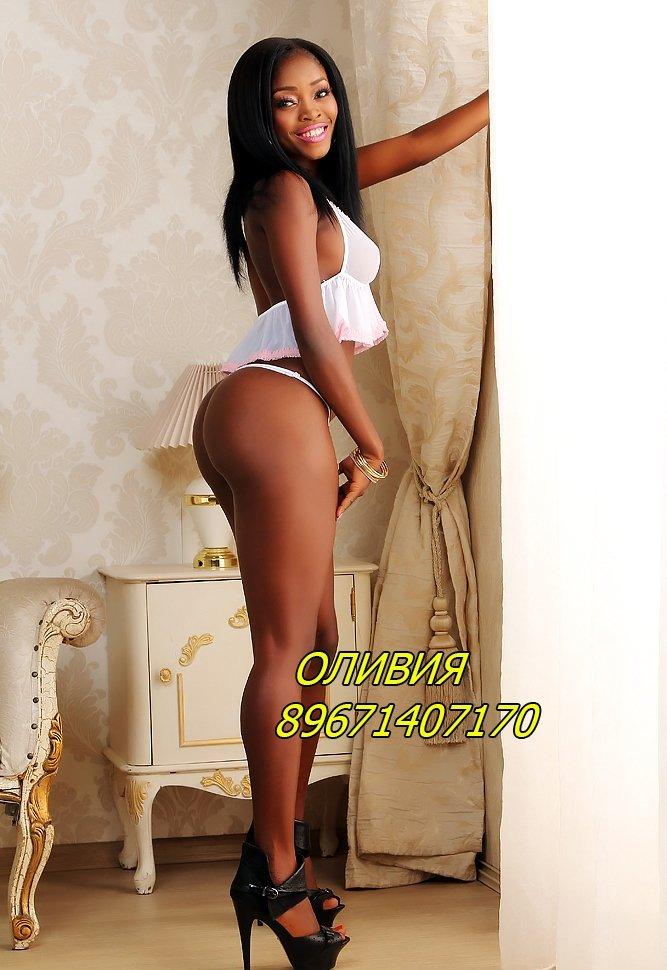 Проститутка Оливия